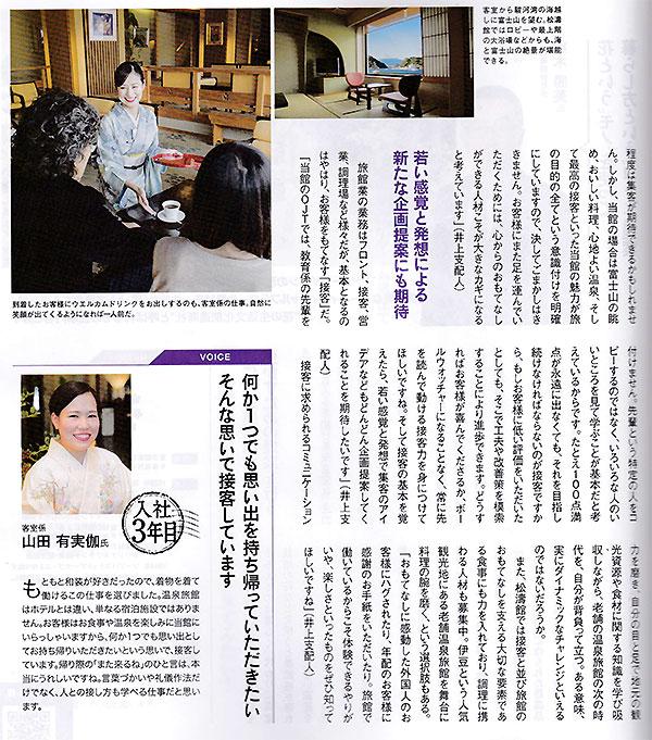 日経ビジネスAssocie「就活宣言」
