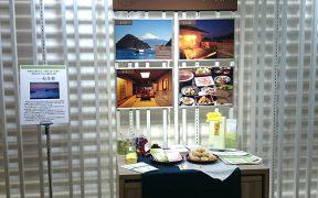 『日本の宿』フェア開催のご案内